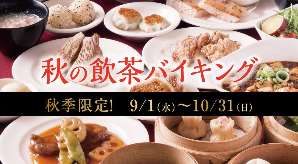 【9/1〜10/31】秋季限定!秋の飲茶バイキング!